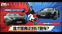 谁才是真正的GT跑车?保时捷911vs阿斯顿·马丁DB11