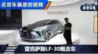 北京车展解读 雷克萨斯LF-30概念车