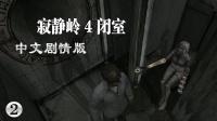 【小握解说】辛西娅魂归梦魇《寂静岭4闭室》中文剧情版(2)