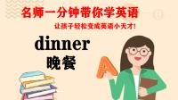 19 dinner 晚餐 名师一分钟带你学英语