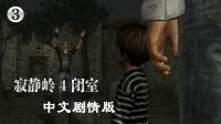 【小握解说】森林里的希望之家《寂静岭4闭室》中文剧情版(3)