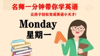 20 Monday 星期一 名师一分钟带你学英语