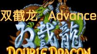 GBA游戏,双截龙Advance,把一代和二代合在一起了