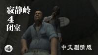 【小握解说】环形水牢的牺牲者《寂静岭4闭室》中文剧情版(4)
