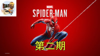 韩飞《漫威蜘蛛侠》实况解说 P2:忙碌的蜘蛛人