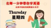 23 Thursday 星期四 名师一分钟带你学英语
