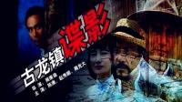 古龙镇谍影1994