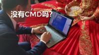 视频速报:当程序员结婚接亲时,新娘让他现场写代码,这才是真正的对象编程啊!-www.nbitc.com,慧之家