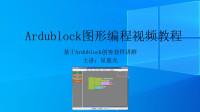 视频速报:第23课 星慈光Ardublock图形化编程 arduio可视化编程防撞模块-www.nbitc.com,慧之家