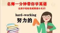27 hard-working 努力的 名师一分钟学英语