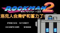 红白机游戏,洛克人2代加强版,主角会滑铲和蓄力了