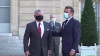 法国总统马克龙迎接约旦国王时,两人都戴着口罩,旁边的卫兵却一个没戴
