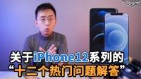 """「科技美学直播」关于iPhone12的""""十二个热门问题"""""""