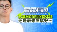 陈震Model X初体验:还是蔚来质感好~|震震有词