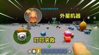 迷你世界:叮叮来大陆求救,机器人为非作歹,忆涵能成月球救星?