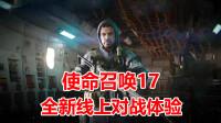 使命召唤17:感受年度单机FPS游戏3A大作,带来的全新竞技体验