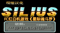 FC《星际魂斗罗》,很经典的游戏,儿子为父报仇!