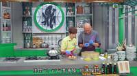 阿爷厨房第五季 第3集