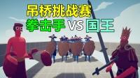 全面战争模拟器:国王和拳击手,谁更擅长团战?