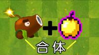 椰子炮+金苹果=?网友:这才是最强辅助