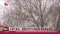 视频 中央气象台: 较强冷空气今起来袭 局地降温12℃