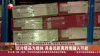 视频 中国疾控中心: 进口冷冻鳕鱼外包装上检测分离到新冠活病毒
