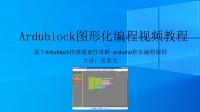 视频速报:第33课 星慈光Ardublock图形化编程 arduino图形化编程循迹原理-www.nbitc.com,慧之家
