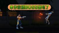 【小握解说】最强BOSS被放在龙套位置《街头传奇2》第2关
