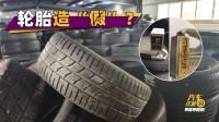 """轮胎""""造假"""",4s店竟成""""背锅侠""""!究竟是谁在造假?"""
