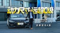 36万起买BMW双门轿跑 动力尺寸远超C级 抢先实测全新宝马4系