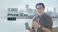 王自如上手体验 iPhone 12