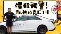 冠军车手赛道狂虐凯迪拉克CT4后,为啥这么说..