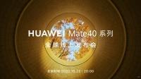 华为Mate40系列全球发布会(官方同声传译)