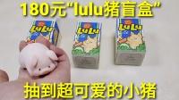 """180元易拉罐""""lulu猪盲盒"""",抽到红屁股小猪#开箱#"""