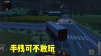 手游试毒:遨游中国—从下载到卸载,只需一局游戏,开着卡车去受虐