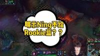 Theshy明示Rookie一般15分钟才吃第一个蓝,Ning王到底怎么了?