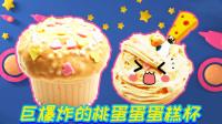 小鹿手作:桃蛋蛋史莱姆蛋糕杯,做成直呼太爆炸了,这价格值吗?