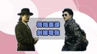 剧集:老搭档重逢,分外眼红!苏文谦池铁城对峙