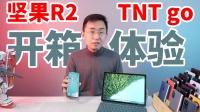 「科技美学直播」坚果R2+Smartisan TNT go