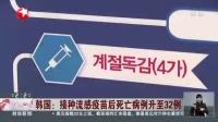 视频|韩国: 接种流感疫苗后死亡病例升至32例