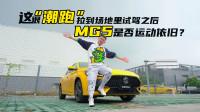 """这很""""潮跑"""" 拉到场地里试驾之后 名爵MG5是否运动依旧!"""