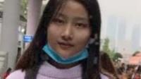 湖北22岁女老师失联14天家属:曾微信借钱一万多