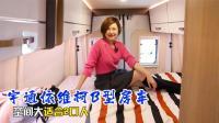 桃子给退休夫妻选房车,这款宇通B530合适吗?卧室床特大价格实惠