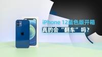 "iPhone 12蓝色量产版开箱,真机到底会不会""翻车""?"