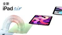 iPad Air - 蹦蹦跳