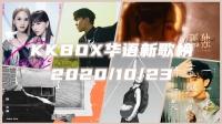 KKBOX华语新歌榜2020第44周,林俊杰吴青峰发力抢位