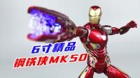 6寸钢铁侠精品!FC钢铁侠MK50开箱体验-刘哥模玩