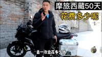 骑本田190去西藏玩一次,要花多少钱?全程6700公里!