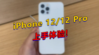 iPhone 12快速上手:真的香吗?