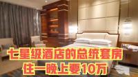 海南三亚七星级酒店亚特兰蒂斯,总统套房住一晚10万块,这也太豪华了